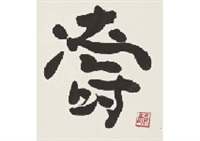 calligraphy by ryuzaburo umehara