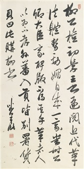 calligraphy in cursive script by liang yan
