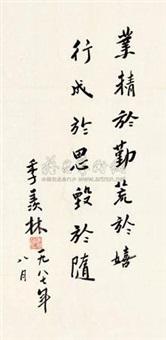 书法 by ji xianlin