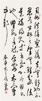 草书 by deng sanmu