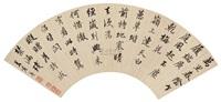 书法扇片 (calligraphy) by jiang chenying