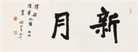 """行书""""新月"""" by xiao xian"""