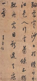 calligraphy in running script by wang shiren