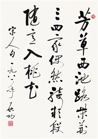 calligraphy in running script by qi gong