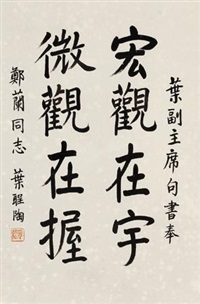 行书 (calligraphy) by ye shengtao