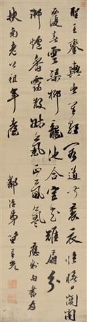 行书 (calligraphy) by da chongguang