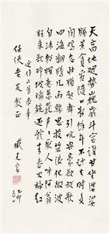 行书自作诗二首 by zang kejia