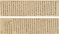 楷书 节录道德经 (extract in regular script) by liu yong