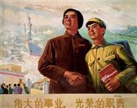 great career, glorious responsibility by xu shizheng