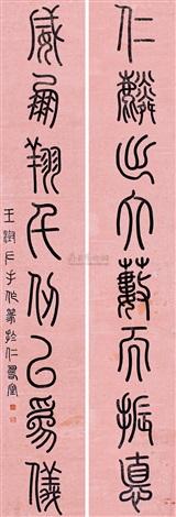 篆书八言联 对联 couplet by wang shu