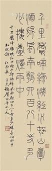 篆书 by dun lifu