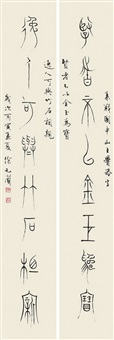 篆书八言联 (calligraphy) (couplet) by xu wuwen