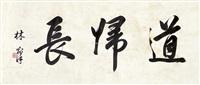 书法横幅 镜片 水墨纸本 by lin zexu