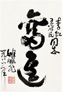 calligraphy in cursive script by ji pengfei
