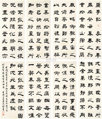 书法 (set of 8) by xu yanbo