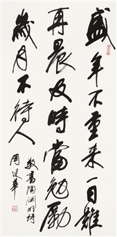 陶渊明诗 by zhou jianhua