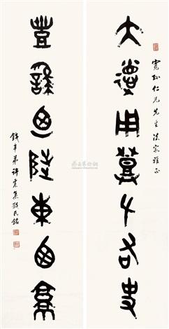 篆书七言对联 calligraphy couplet by xu zhen