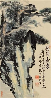 松石长春 by rao zongyi