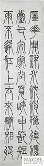 kalligraphie in siegelschrift by deng shiru