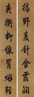 行书对联 (couplet) by emperor qianlong