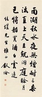 行书七言诗 by ma xulun