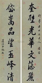 行书七言联 (calligraphy) (couplet) by ji yun