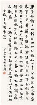 隶书 by liu bannong