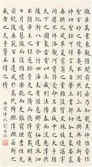 楷书 by liu tingchen
