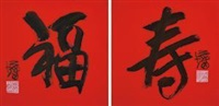 """福"" ""寿"" (2 works) by lin yong"