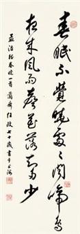 行书 by ren zheng