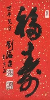 福寿 by liu haisu