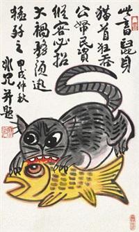 猫鱼图 立轴 设色纸本 by liao bingxiong