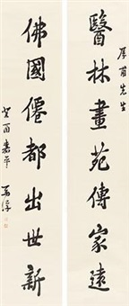 行书七言联 (couplet) by ma yifu