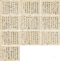 行书 (album of 10) by zhang zhao