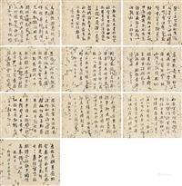 行书 (album of 10) by zhang zhao