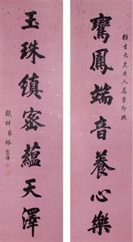 行书对联 (couplet) by lin zexu