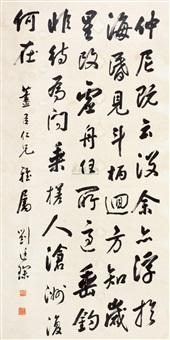 书法 by liu tingchen
