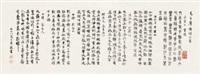 毛泽东诗词六首 by ma gongyu