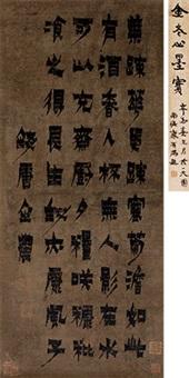 漆书五言诗 立轴 绢本 by jin nong