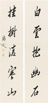 行书五言联 (couplet) by ma yifu