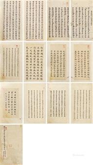 行书 (album of 12) by liang yaoshu