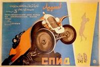 speed roskino tasskent by yakov ruklevsky