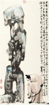 米芾拜石图 (character and rock) by dai wei