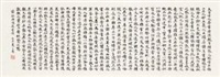 节录孙过庭书谱 by ma gongyu