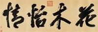 """行书""""花木怡情"""" by emperor kangxi"""