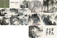 landscape (album w/12 works) by bai qizhe