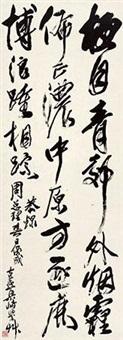 书法 by liang qi