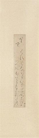 a tanzaku by otagaki rengetsu 1791 1875