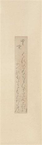 calligraphy by rengetsu otagaki