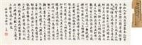 临神龙本稧帖 by ma gongyu